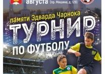 В Серпухов съедутся футболисты на турнир памяти Эдварда Чернока
