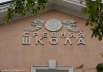 Директоров школ в Карелии за СанПины оштрафовали на миллион рублей