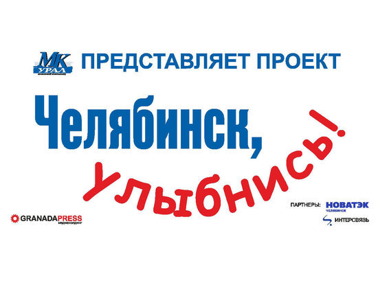 «Челябинск, улыбнись!»: «МК-Урал» проводит самый несуровый конкурс ко Дню города