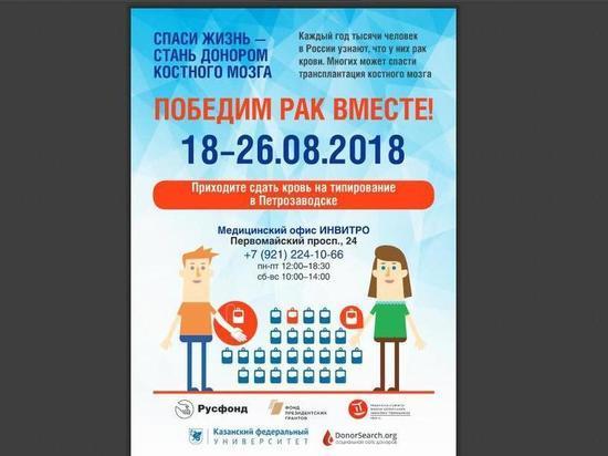 В Петрозаводске будут искать доноров костного мозга