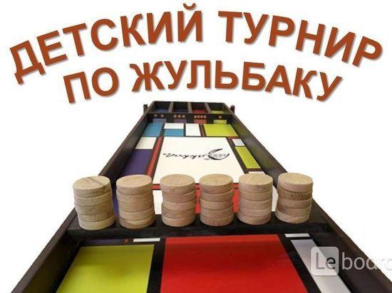 В Большевике состоится детский турнир по жульбаку