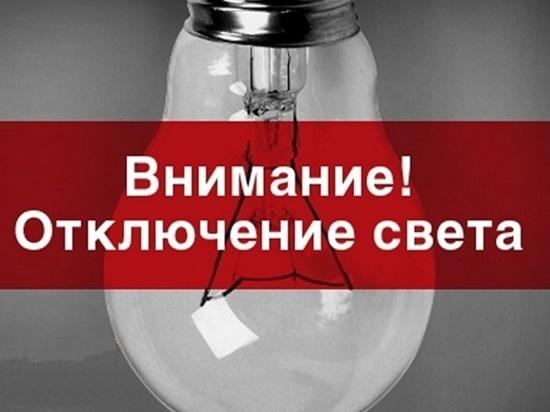 Во всех районах Твери с понедельника будут отключать свет