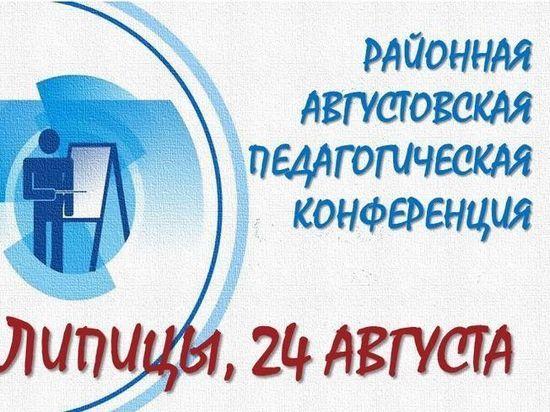 В Липицах состоится районная педагогическая конференция