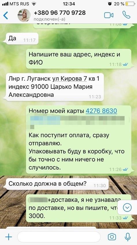 b624ceb9139 Девушка разместила объявление о продаже свадебного платья. И потенциальный  покупатель не заставил себя ждать – пришло сообщение от некой Марии из  Луганска. ...