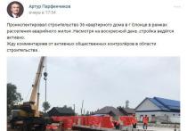 Парфенчикова завалили комментариями о строительстве жилья для переселенцев из «аварийки»