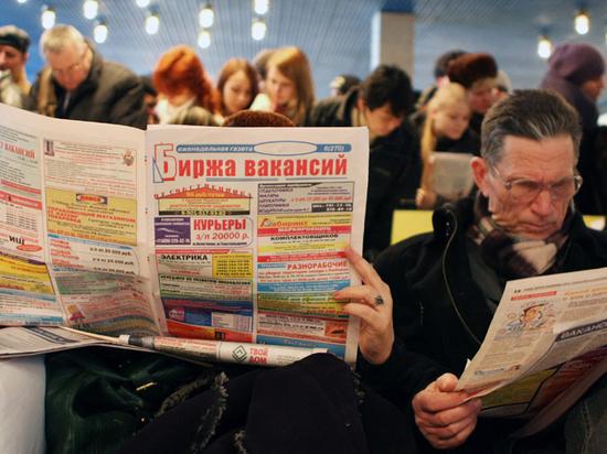 Безработица в России достигла исторического минимума