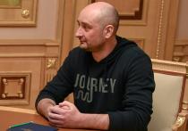 СМИ: предполагаемый организатор покушения на Бабченко признал вину