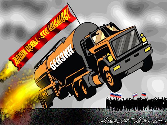 Нефтяники поставили правительству бензиновый ультиматум