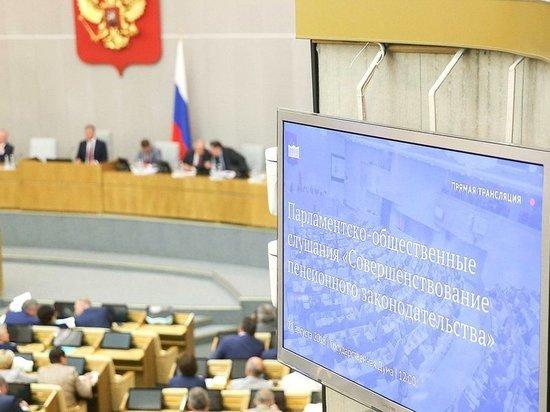 Госдума окончательно определится с пенсионным возрастом в конце сентября