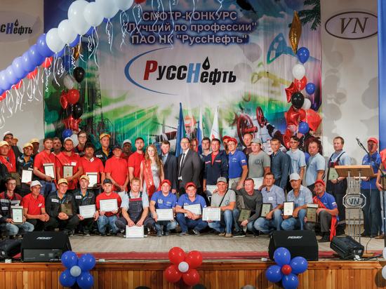 «РуссНефть» определила победителей корпоративного конкурса профессионального мастерства