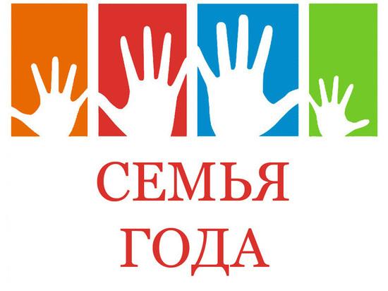 Астраханская семья стала лауреатом всероссийского конкурса «Семья года»