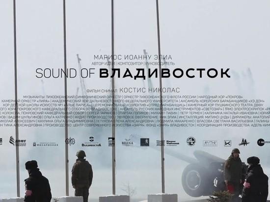 Фильм о Владивостоке покажут на международных фестивалях