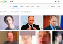 Google стал выдавать фотографию Путина по запросу «аутист»