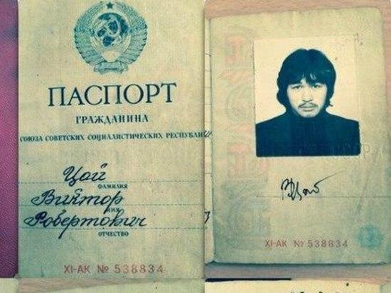 """Сам рок-музыкант был уверен, что паспорт у него """"увели"""" воры, после чего у Цоя начались проблемы"""