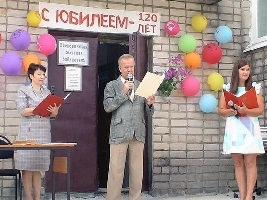 Есеновичская библиотека Вышневолоцкого района отметила 120-летие