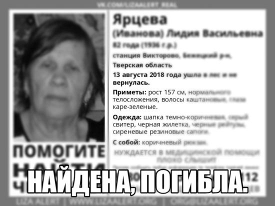 Бабушка из Тверской области, которую искали две недели, погибла
