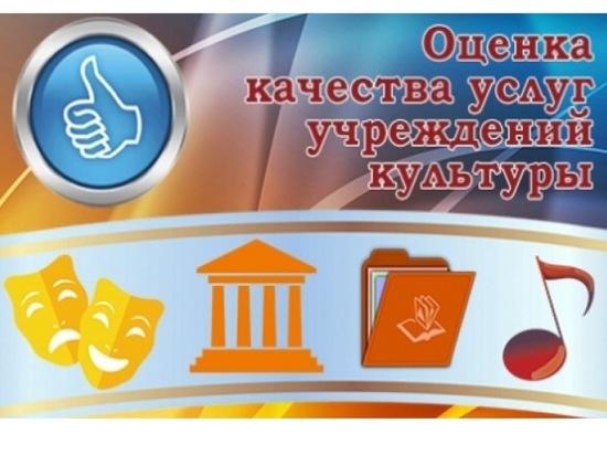 Серпуховичей приглашают оценить качество работы учреждений культуры