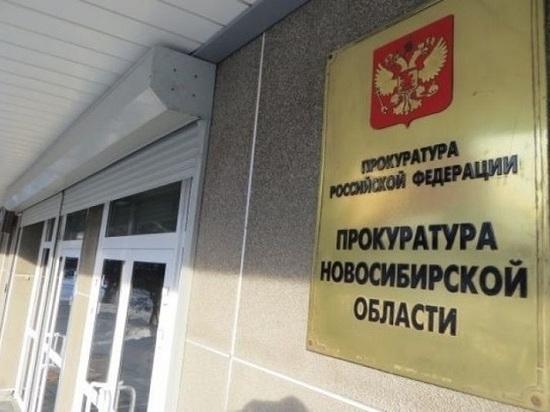 Прокуратура НСО создала «горячую линию» для обманутых дольщиков