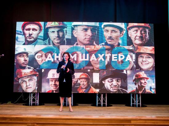 «Сибирский Антрацит» отметил шахтерский «Новый год»