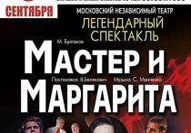 Театральная афиша Крыма с 30 августа по 5 сентября
