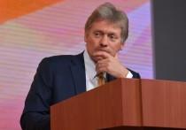 Кремль прокомментировал
