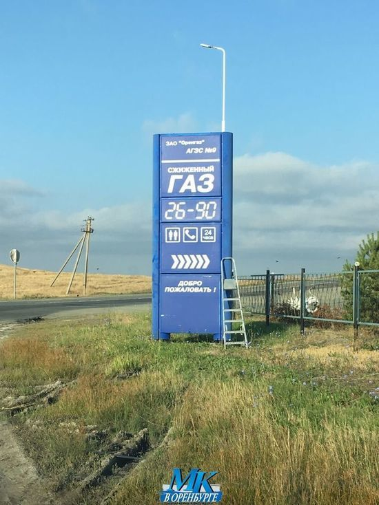 В Оренбурге снова вырос в цене газ