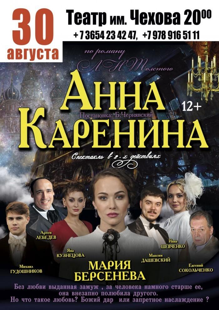 Афиша концертов в сентябре в ялте афиша и билеты в омские театры