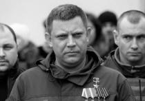 Тайна гибели Александра Захарченко: три вопроса из ДНР