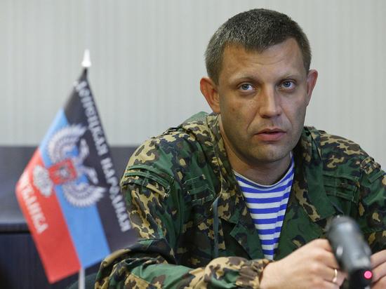 Помешать ее организации мог только Захарченко