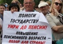 Вокруг мест проведения митингов против пенсионной реформы организуют безалкогольные зоны