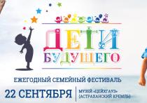 В Астрахани пройдет фестиваль «Дети будущего»