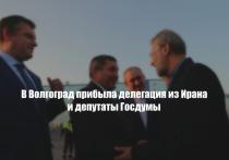 В Волгоград прибыла делегация из Ирана и депутаты Госдумы