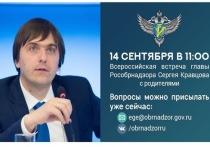 Серпуховичи смогут задать вопросы о проведении экзаменов в следующем году