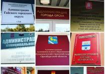 Гай стал 271-м российским городом, запретившим проведение гей-парада
