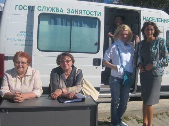 В Ярославской области 11 мобильных центров занятости населения
