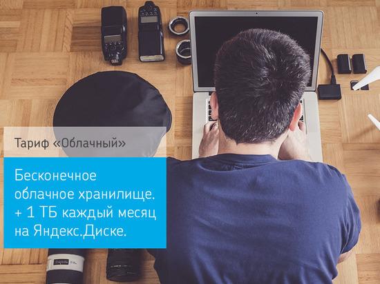 «Ростелеком» и «Яндекс» запускают тариф с облачным хранилищем, которого хватит на всё