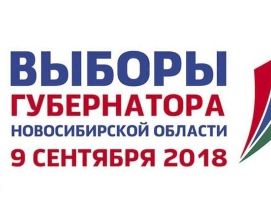 Выборы губернатора Новосибирской области: онлайн