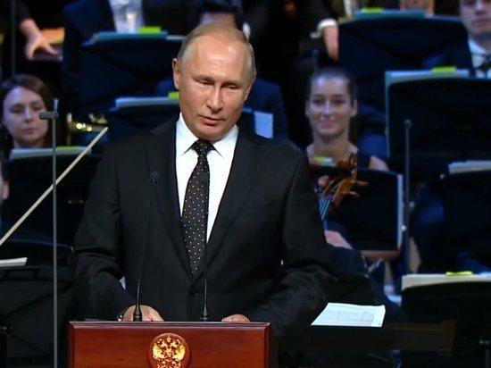 Путин выступил на открытии концертного зала