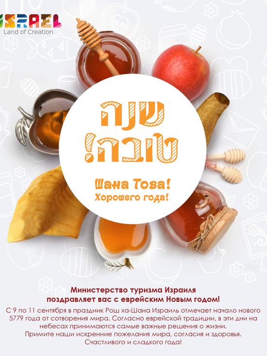 Министерство туризма Израиля поздравило читателей МК с еврейским Новым годом