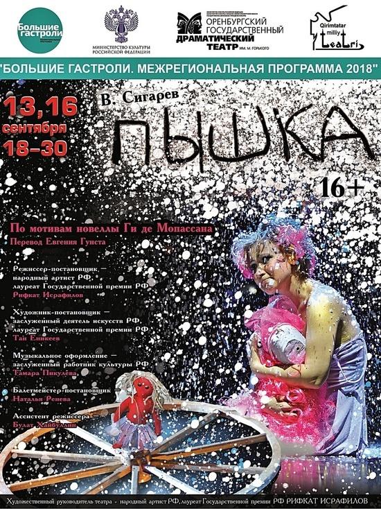 Из Оренбурга со спектаклями на гастроли в Крым