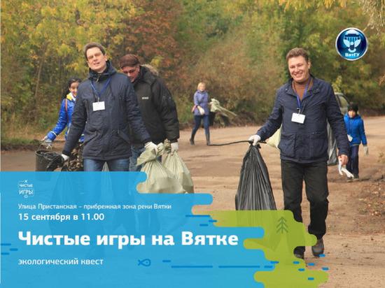 ВятГУ вновь выступает организатором «Чистых игр на Вятке»