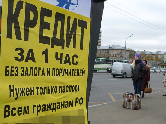 Россиян ограничат в кредитах: забота о населении обернется финансовой кабалой