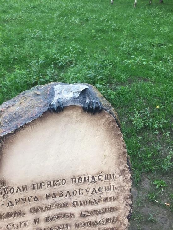 В Петербурге вандалы испортили Былинный камень
