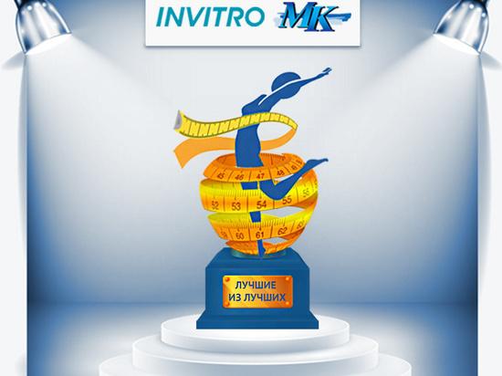 Команда «Московского комсомольца» победила ИНВИТРО в проекте «Сокращаем персонал в килограммах»