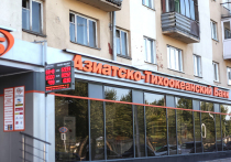 Кузбасские вкладчики  обвиняют банк АТБ в мошенничестве