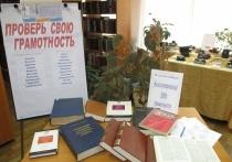 В Сандовской библиотеке работает выставка словарей