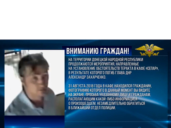 В ДНР объявили в розыск мужчину по делу об убийстве Захарченко