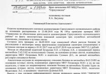 И снова здравствуйте: в Серпуховском районе вскрылась очередная схема финансовых махинаций