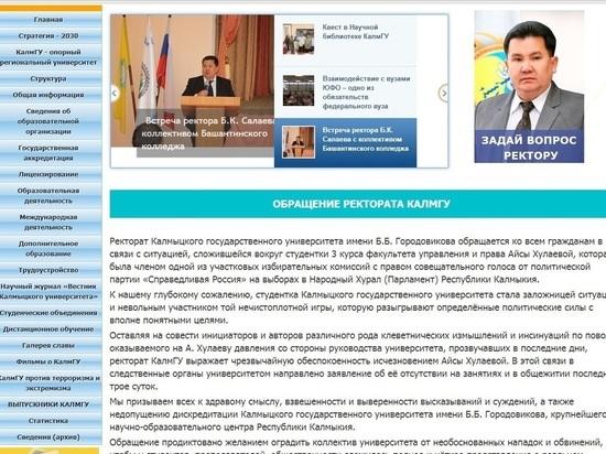 В Калмыкии ректорат КГУ написал заявление о пропаже Хулаевой