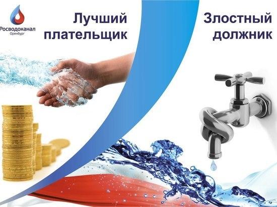 «Росводоканал Оренбург» принимает меры для повышения платежной дисциплины абонентов